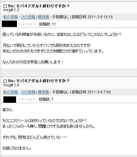 チーム478田中さんは詐欺師か